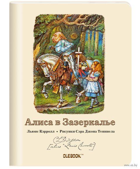 """Блокнот """"Алиса в Зазеркалье. Белый Рыцарь"""" (А6)"""