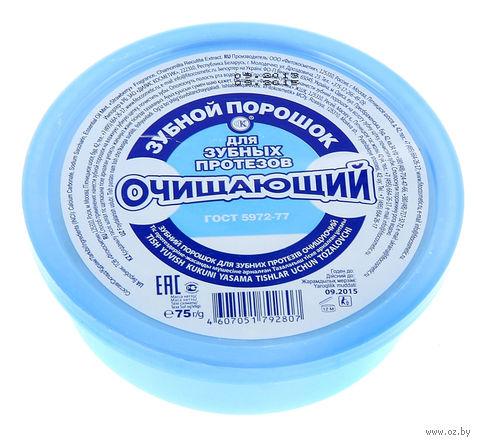 Зубной порошок для зубных протезов очищающий (75 г)
