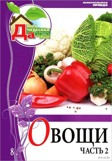 Овощи. Часть 2 (в 2-х частях). Елена Горбунова