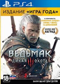 """Ведьмак 3: Дикая охота. Издание """"Игра года"""" (PS4)"""