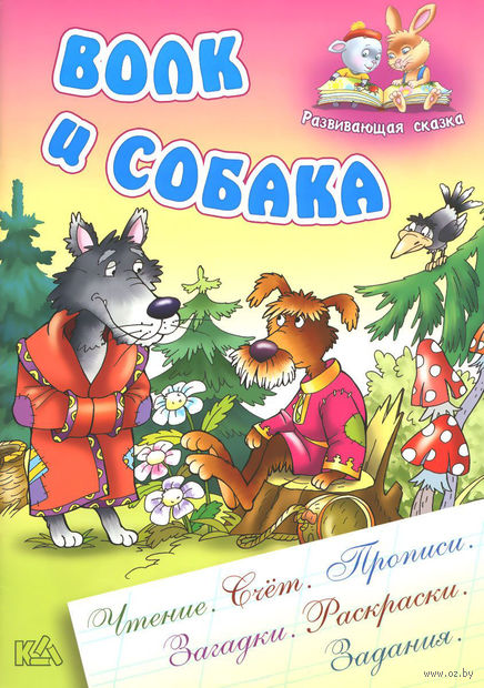 Волк и собака — фото, картинка