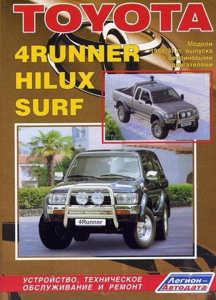 Toyota 4Runner, Hilux, Hilux Surf. Модели 1988-1997 гг. Устройство, техническое обслуживание и ремонт — фото, картинка