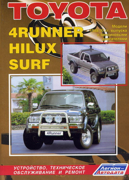 Toyota 4Runner, Hilux, Hilux Surf. Модели 1988-1997 гг. Устройство, техническое обслуживание и ремонт