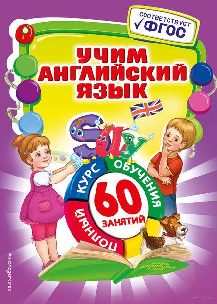 Учим английский язык. Марина Иванова