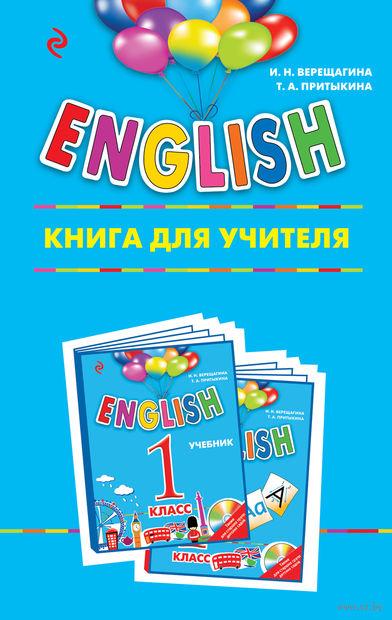 ENGLISH. 1 класс. Книга для учителя. Ирина Верещагина, Тамара Притыкина