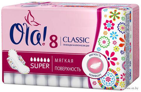 """Гигиенические прокладки """"Ola! Classic. Мягкая поверхность"""" (8 шт.) — фото, картинка"""