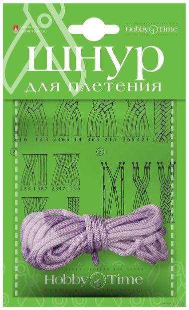 "Шнур для плетения ""Сиреневый"" (3 м) — фото, картинка"