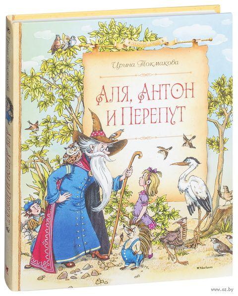 Аля, Антон и Перепут — фото, картинка