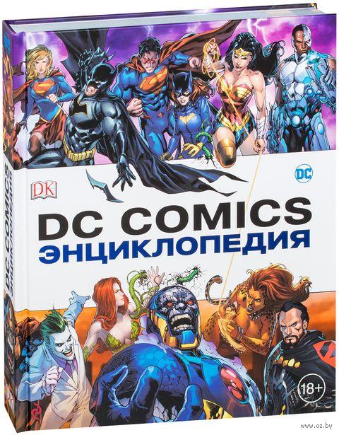 Энциклопедия DC Comics — фото, картинка