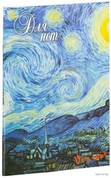 """Тетрадь для нот """"Ван Гог. Звездная ночь"""" — фото, картинка"""
