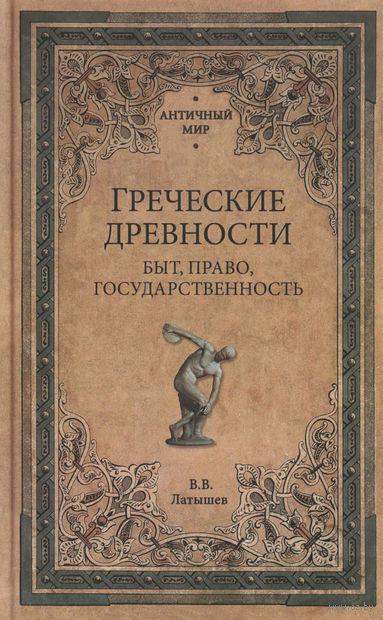 Греческие древности. Быт, право, государственность — фото, картинка