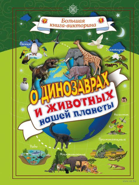 О динозаврах и животных нашей планеты — фото, картинка