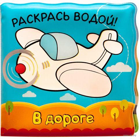 """Книжка для купания """"В дороге"""" — фото, картинка"""