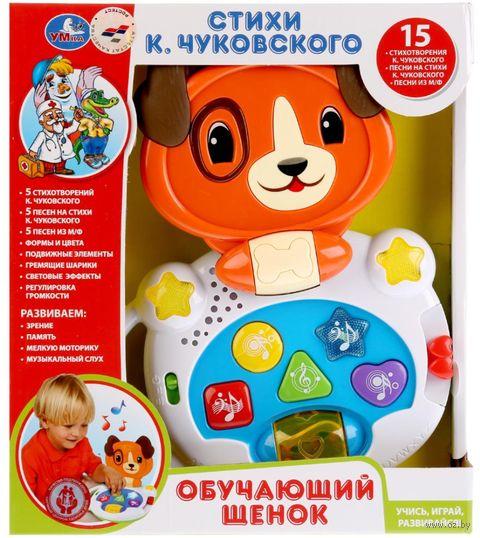 """Интерактивная игрушка """"Щенок"""" (со световыми эффектами) — фото, картинка"""