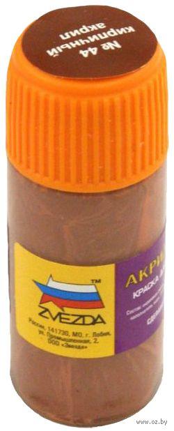 Акриловая краска для моделей (Кирпичная, АКР44)