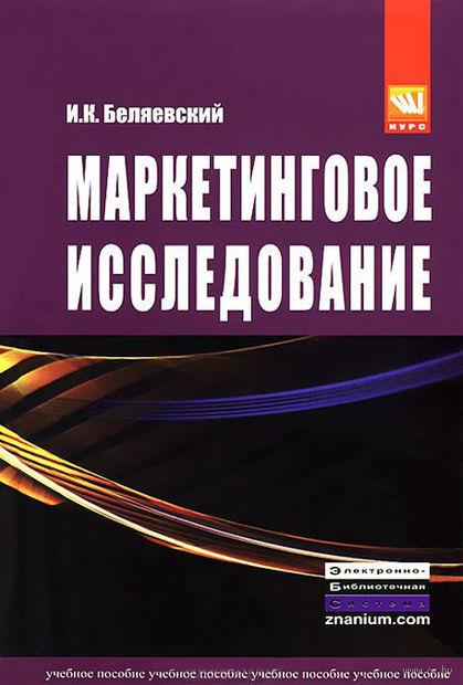 Маркетинговое исследование. Игорь Беляевский