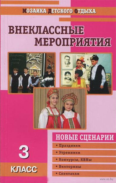 Внеклассные мероприятия. 3 класс. Ольга Жиренко, Светлана Лобачева