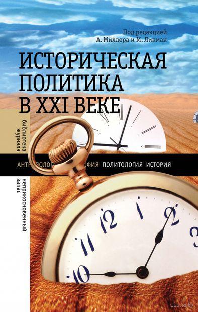 Историческая политика в ХXI веке — фото, картинка