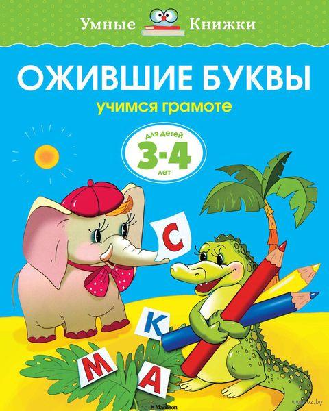 Ожившие буквы. Учимся грамоте. Для детей 3-4 лет. Ольга Земцова