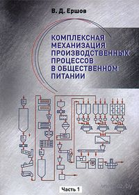Комплексная механизация производственных процессов в общественном питании. Часть 1. Комплексная механизация технологических процессов. Виктор Ершов