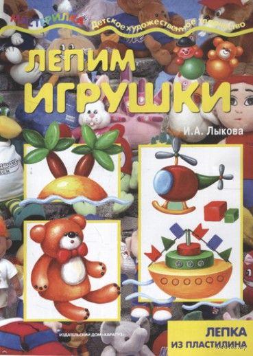 Лепим игрушки. Ирина Лыкова