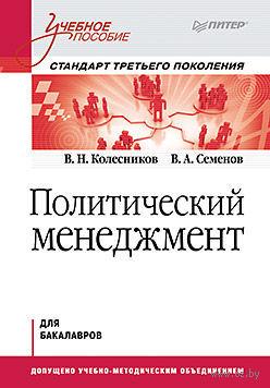 Политический менеджмент. Стандарт третьего поколения. Для бакалавров. Владимир Колесников, В. Семенов