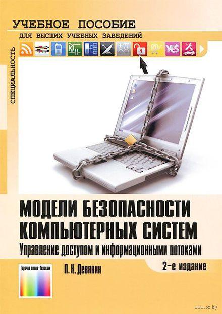 Модели безопасности компьютерных систем. Управление доступом и информационными потоками — фото, картинка