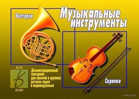 """Игра """"Музыкальные инструменты"""""""