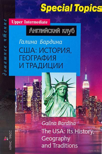 США: история, география и традиции. Галина Бардина