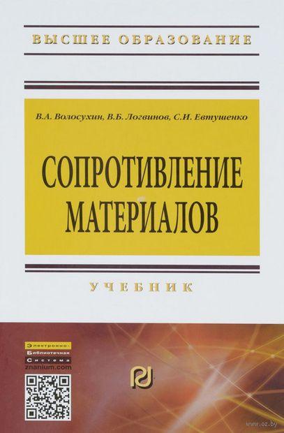 Сопротивление материалов. С. Евтушенко, Виктор Волосухин, В. Логвинов