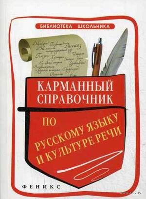 Карманный справочник по русскому языку и культуре речи. Светлана Ильясова