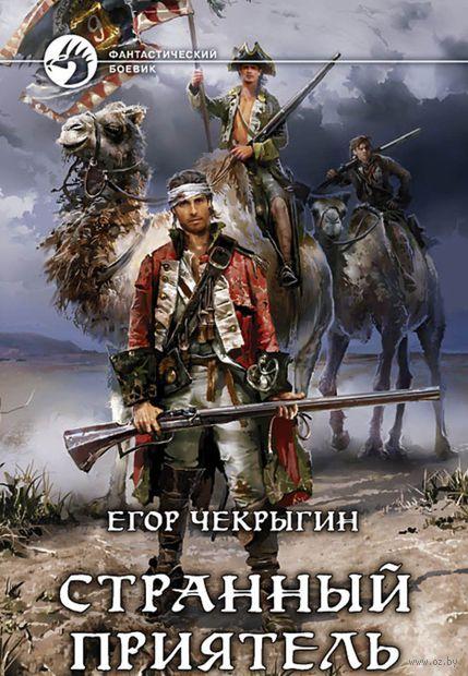 Странный приятель. Егор Чекрыгин
