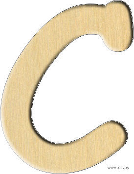 """Заготовка деревянная """"Русский алфавит. Буква С"""" (23х30 мм)"""