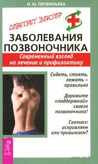 Заболевания позвоночника. Современный взгляд на лечение и профилактику. Инесса Перфильева