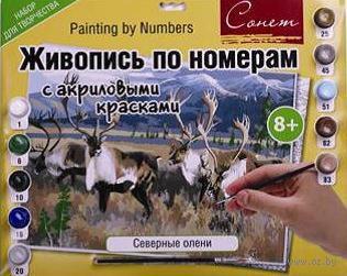 """Картина по номерам """"Северные олени"""" (300х420 мм) — фото, картинка"""