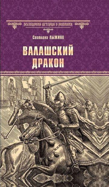 Валашский дракон. Светлана Лыжина