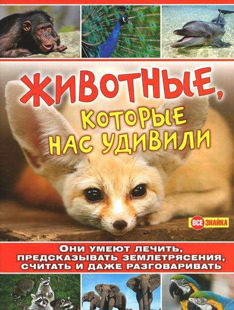Животные, которые нас удивили — фото, картинка