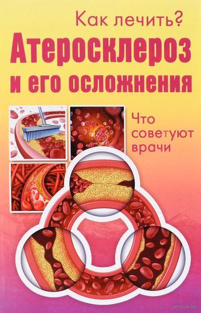 Атеросклероз и его осложнения. Что советуют врачи — фото, картинка