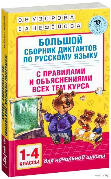 Большой сборник диктантов по русскому языку. 1-4 классы. Ольга Узорова, Елена Нефедова