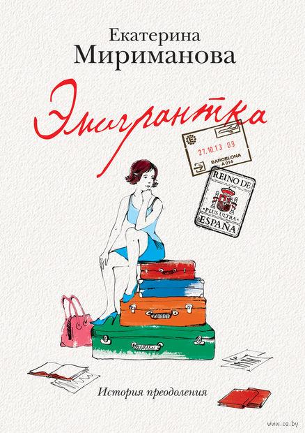 Эмигрантка. История преодоления. Екатерина Мириманова