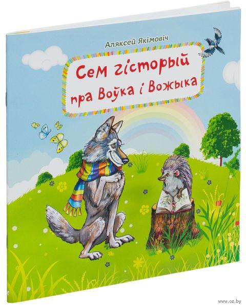 Сем гісторый пра Воўка і Вожыка. Аляксей Якімовіч