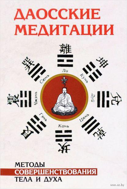 Даосские медитации. Способы совершенствования тела и духа (м) — фото, картинка