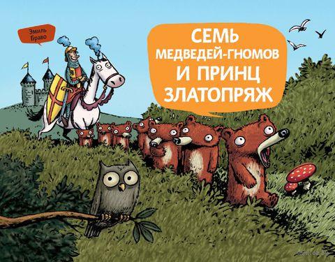 Семь медведей-гномов и принц Златопряж — фото, картинка