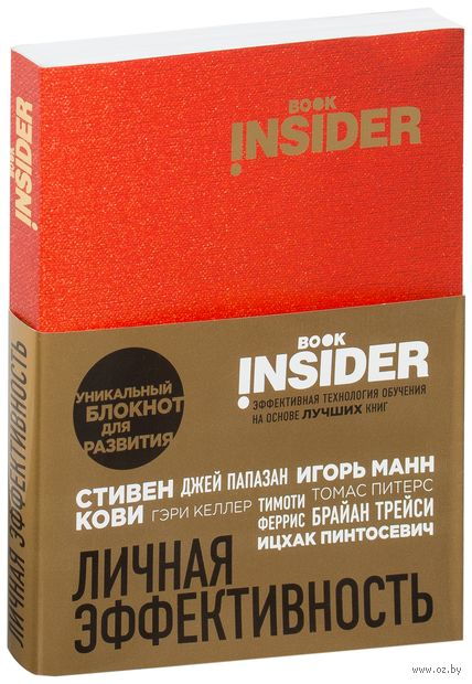 Book Insider (красный) — фото, картинка
