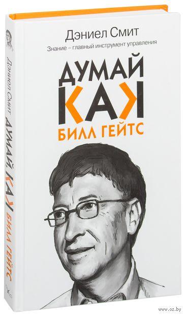 Думай как Билл Гейтс — фото, картинка