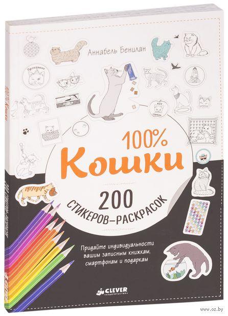100% Кошки — фото, картинка