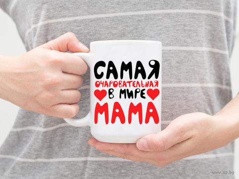 """Кружка """"Очаровательной маме"""" — фото, картинка"""
