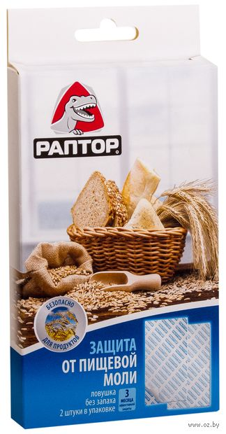 """Ловушка от пищевой моли """"Раптор"""" (2 шт.) — фото, картинка"""