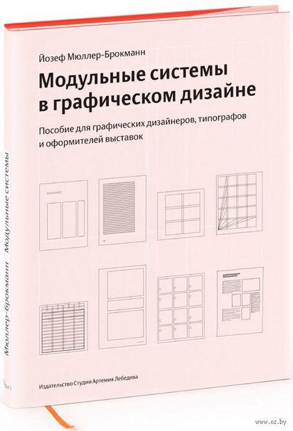 Модульные системы в графическом дизайне — фото, картинка
