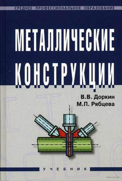 Металлические конструкции. Валентин Доркин, Маргарита Рябцева